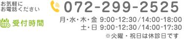 堺市南区茶山台1丁2番1号 泉ヶ丘センタービル1F 072-299-2525