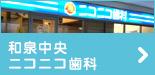 和泉中央 ニコニコ歯科