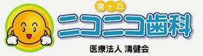ニコニコ歯科 - 医療法人清健会 泉ヶ丘ニコニコ歯科 -